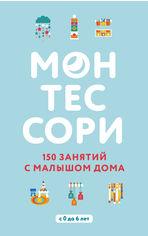 Монтессори. 150 занятий с малышом дома от Book24