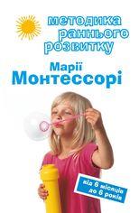 Методика раннього розвитку Монтессорі від 6 місяців до 6 років. от Book24