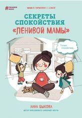 """Секреты спокойствия """"ленивой мамы"""" от Book24"""