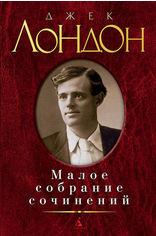 Акция на Малое собрание сочинений от Book24