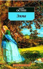 Акция на Эмма от Book24