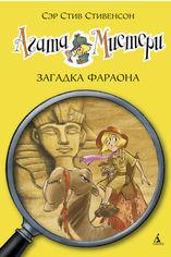 Акция на Агата Мистери. Загадка Фараона от Book24