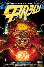Акция на Вселенная DC. Rebirth. Флэш. Книга 4. Беги без оглядки от Book24