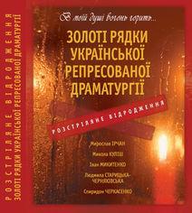 Акция на Розстріляне Відродження. Золоті рядки української репресованої драматургії от Book24