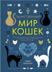 Таинственный мир кошек. Мифология, история и наука о сверхъестественных способностях самого независимого домашнего питомца от Book24