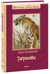 Акция на Тигролови от Book24