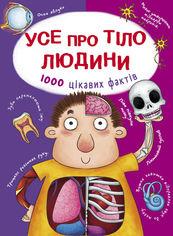 Акция на Усе про тіло людини. 1000 цікавих фактів от Book24