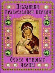 Праздники православной церкви. Особо чтимые иконы от Book24