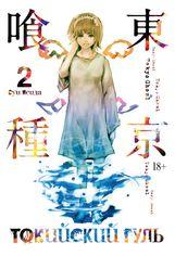 Акция на Токийский гуль. Кн.2 от Book24