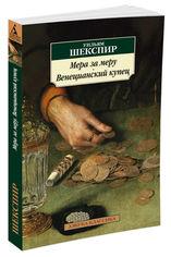 Мера за меру. Венецианский купец от Book24
