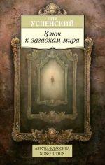 Ключ к загадкам мира от Book24