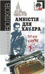 Акция на Амністія для Хакера от Book24