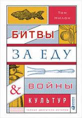 Акция на Битвы за еду и войны культур: Тайные двигатели истории (суперобложка) от Book24