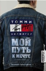 Акция на Томми Хилфигер. Мой путь к мечте. Автобиография великого модельера (2-е издание, исправленное) от Book24
