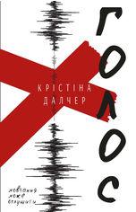Акция на Голос от Book24