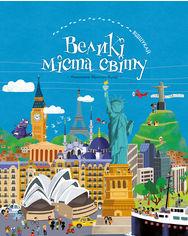 Акция на ВІДШУКАЙ. Великі міста світу от Book24