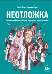 Акция на Неотложка. Графический роман о врачах, пациентах и борьбе за жизнь от Book24