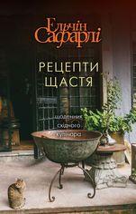 Акция на Рецепти щастя от Book24