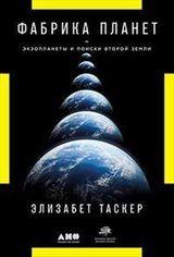 Акция на Фабрика планет: Экзопланеты и поиски второй Земли от Book24