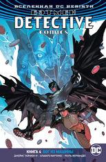 Акция на Вселенная DC. Rebirth. Бэтмен. Detective Comics. Кн.4. Бог из машины от Book24