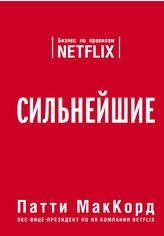 Сильнейшие. Бизнес по правилам Netflix от Book24
