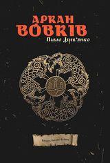 Акция на Аркан вовків от Book24