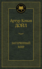 Затерянный мир от Book24
