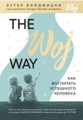 The Woj Way. Как воспитать успешного человека от Book24