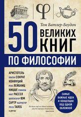 50 великих книг по философии от Book24