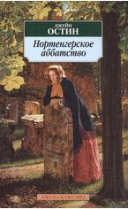 Акция на Нортенгерское аббатство от Book24