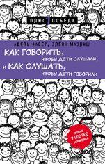 Как говорить, чтобы дети слушали, и как слушать, чтобы дети говорили от Book24