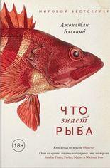 Что знает рыба. Внутренний мир наших подводных собратьев от Book24