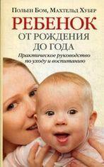 Ребенок от рождения до года. Практическое руководство по уходу и воспитанию от Book24