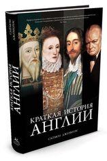 Акция на Краткая история Англии от Book24