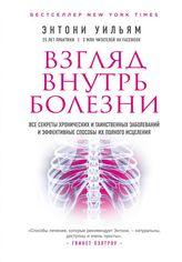 Взгляд внутрь болезни от Book24