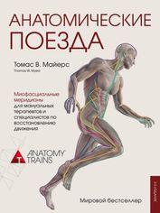 Акция на Анатомические поезда. 3-е издание от Book24
