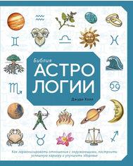 Библия астрологии. Как гармонизировать отношения с окружающими, построить успешную карьеру и улучшить здоровье от Book24