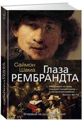 Акция на Глаза Рембрандта от Book24