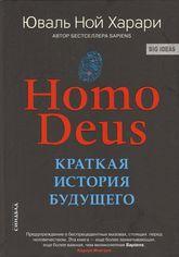 Акция на Ноmo Deus. Краткая история будущего от Book24