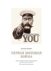 Акция на Первая мировая война от Book24