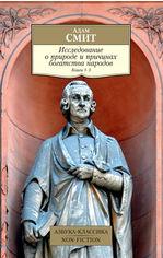 Исследование о природе и причинах богатства народов. Книги 1–3 от Book24