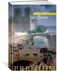 Акция на Три Дюма от Book24