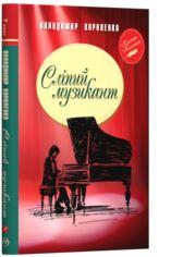 Акция на Сліпий музикант от Book24