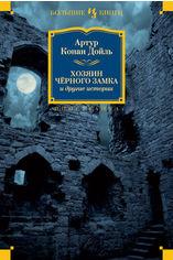 Акция на Хозяин Чёрного Замка и другие истории от Book24