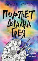 Акция на Портрет Дориана Грея от Book24