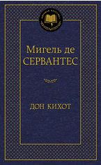 Акция на Дон Кихот от Book24