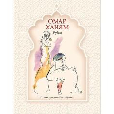 Акция на Рубаи (рис. П. Бунина) от Book24