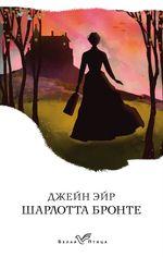 Акция на Джейн Эйр от Book24