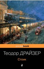 Акция на Стоик от Book24