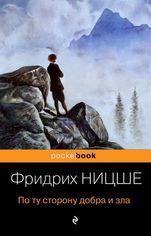 По ту сторону добра и зла от Book24